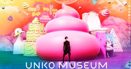 El Museo de la caca en Japón: mucho más fotogénico de lo que cabría esperar
