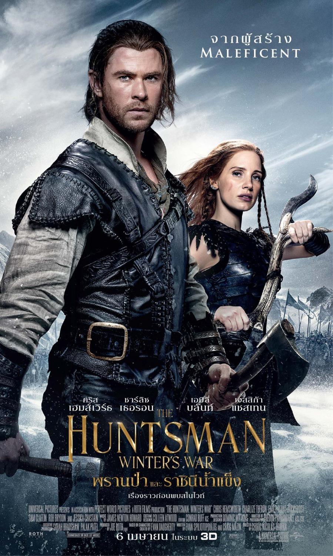 Foto de Carteles de 'Las crónicas de Blancanieves: El cazador y la reina de hielo' (8/11)