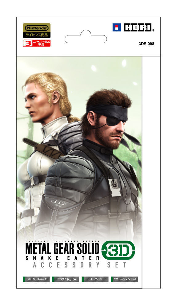 Foto de Metal Gear Solid: Snake Eater 3D, accesorios (1/5)