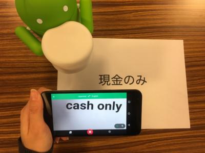 No tengo ni idea de japonés pero ya puedo entenderlo gracias a la traducción instantánea de Google