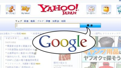 Yahoo usará Google como proveedor de búsquedas en Japón