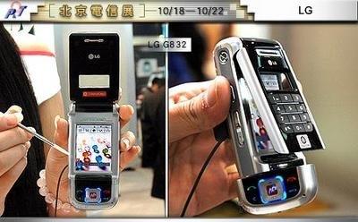LG G832, el móvil con función de reconocimiento de caracteres