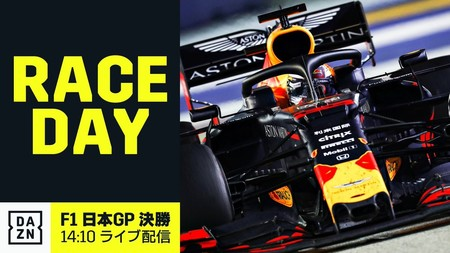 Dazn Formula 1