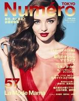Miranda Kerr saca todo su glamour en la nueva portada de Numéro