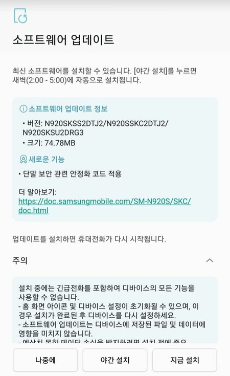 Galaxynote526galaxys6update5962171164060672631