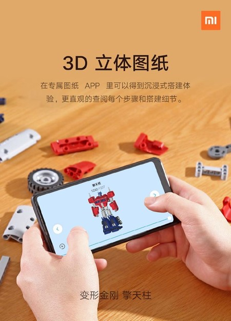 Xiaomi Hasbro Transformer Optimus Prime 9