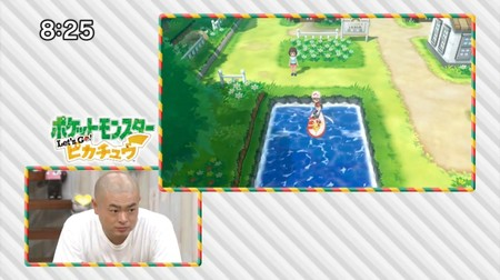 Pokemon Pikachu Surf 02
