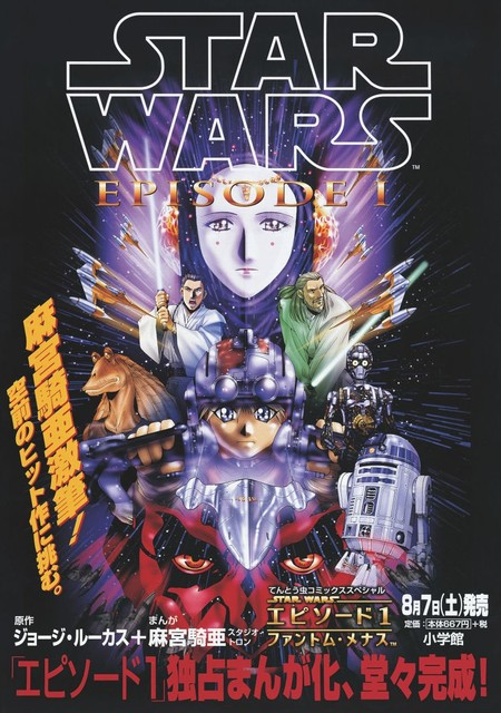 Phantom Manga