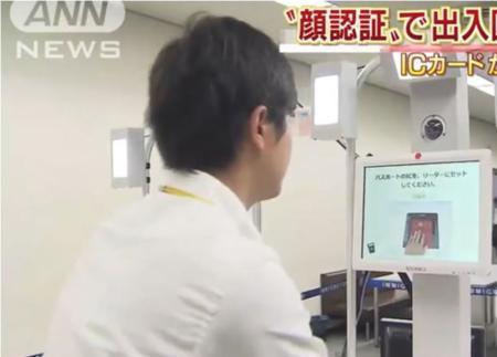 Un sistema de reconocimiento facial quiere agilizar los trámites para entrar a Japón