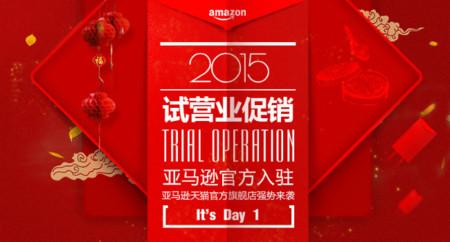 Si no puedes con tu enemigo únete a él, Amazon abre tienda en una de las webs de Alibaba