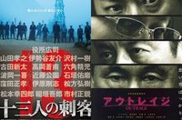 Sitges 2010 | '13 asesinos' (Takashi Miike) y 'Outrage' (Takeshi Kitano)