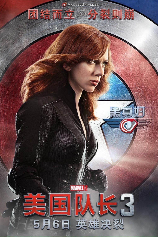 Foto de 'Capitán América: Civil War', los carteles de la película (8/22)