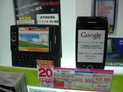 Sharp W-ZERO3, de moda en Japón