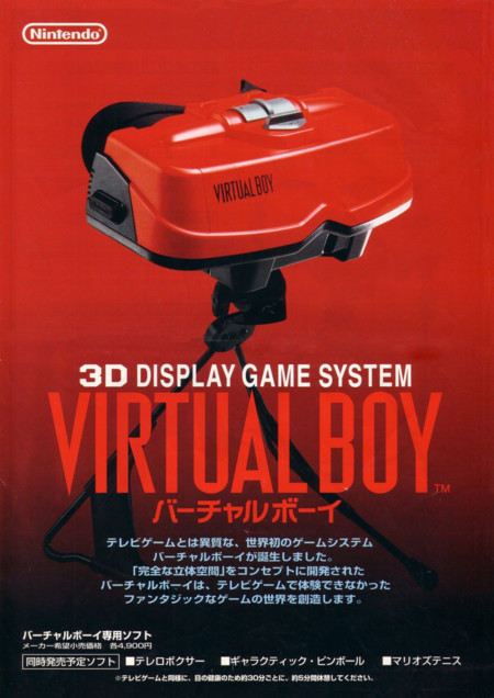 Nintendo Virtual Boy Japanese Brochure Scan Front