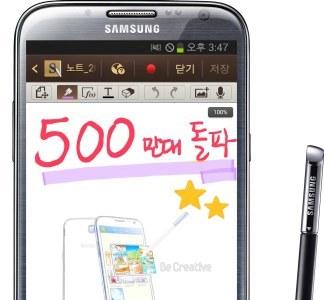Cinco millones de Samsung Galaxy Note II en el mercado