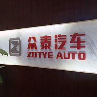 Ford quiere conquistar China y planea una joint venture con Zotye para fabricar eléctricos