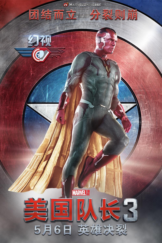 Foto de 'Capitán América: Civil War', los carteles de la película (11/22)