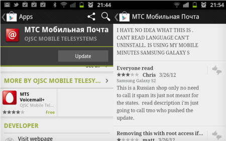 Google Play instala por error una app rusa en algunos dispositivos Samsung