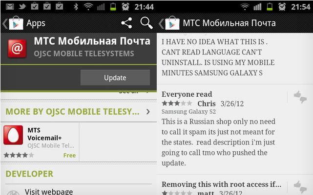 МТС, la aplicación que ha generado la controversia