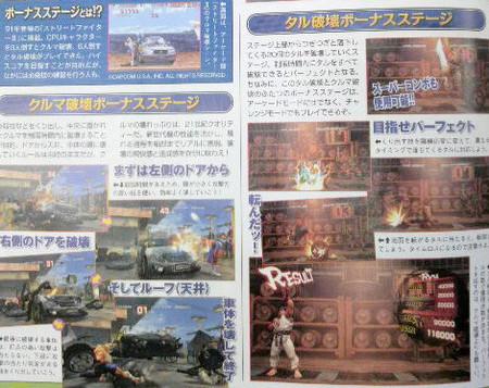 Bonus Super Street Fighter IV