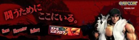 'Streer Fighter IV': web oficial abierta, Akuma confirmado, arcade confirmado