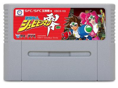 Así es, se pondrá a la venta un nuevo videojuego para la Super Famicom este año