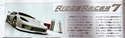 Ridge Racer 7, anunciado para PS3