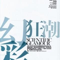 Foto 6 de 15 de la galería vogue-china-cuando-moda-y-ciencia-se-juntan en Trendencias