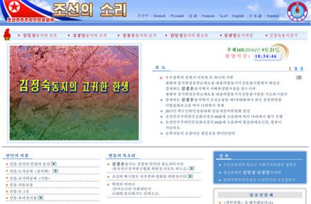 Corea La Voz De