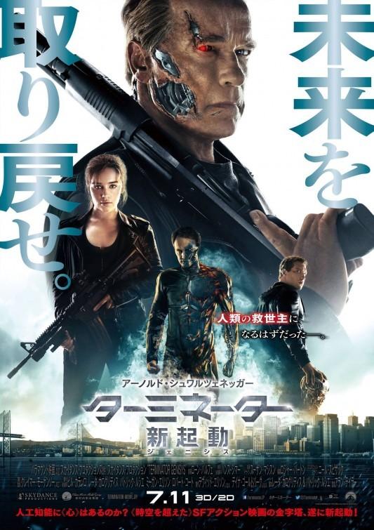 Foto de 'Terminator: Génesis', carteles (11/15)
