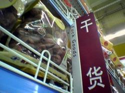 Chinglish 3