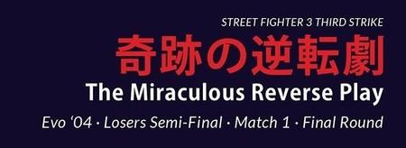 Imagen de la semana: el EVO moment #37 del 'Street Fighter III: 3rd Strike' inmortalizado