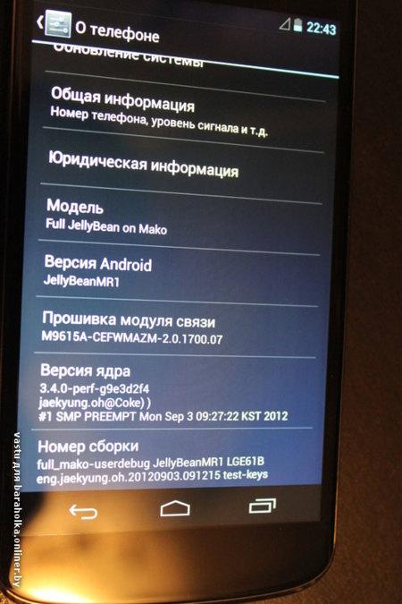 LG Nexus Mako leak