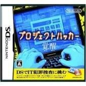 Project Hacker: Kakusei, juego para hackers en la DS