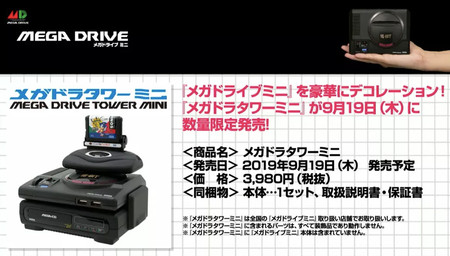 Sega Mega Drive Mini Tower