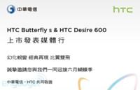 HTC convoca a la prensa taiwanesa citando al HTC Desire 600 y al HTC Butterfly S