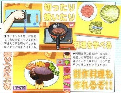Cooking Mama: cocina en tu Nintendo DS