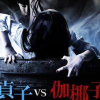 'Sadako vs. Kayako', el sorprendente crossover que nació como una broma