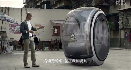 Volkswagen Hover Car, ¿será este el coche del futuro?