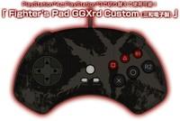 PS4 estrenará un mando de seis botones con motivo de Guilty Gear Xrd SIGN