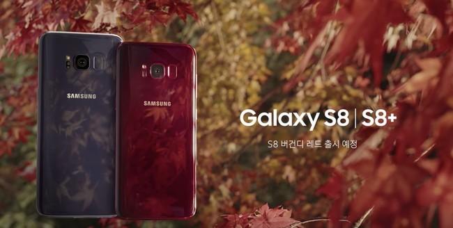 Galaxy S8 Red
