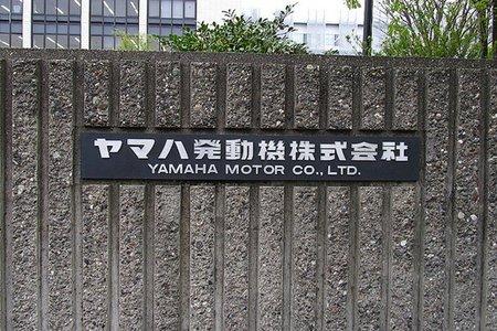 Yamaha anuncia hoy, el cierre de la fábrica española