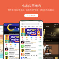 Han desaparecido casi 13.000 aplicaciones de la tienda de Xiaomi (por buenas razones)
