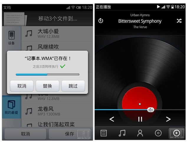 Meizu M9 se atreve con la resolución del iPhone 4 y Android 2.2