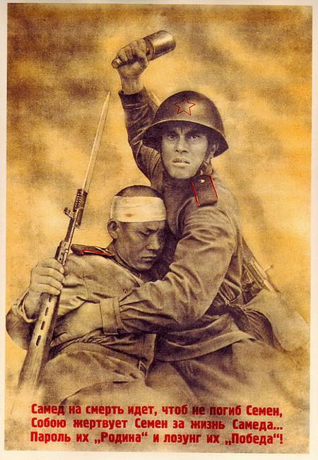 Guerra Patriotica