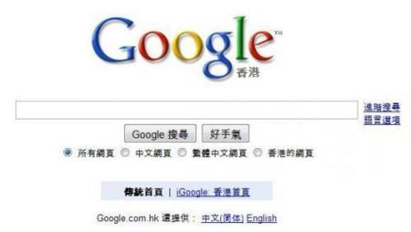 Google China deja de censurar y se muda a Hong Kong