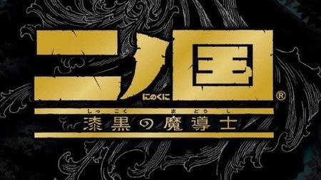 'Ni no Kuni' llegará a Europa gracias a Namco Bandai