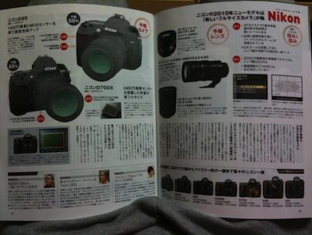 ¿Nuevas réflex de Nikon en el horizonte?