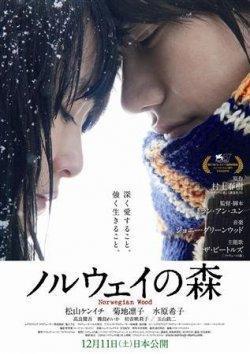 Tibia recepción a la versión cinematográfica de Tokio Blues