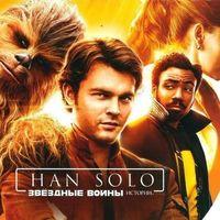 El primer póster de 'Solo: A Star Wars Story' nos muestra a Alden Ehrenreich enfundado ya en el mítico personaje